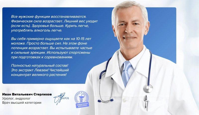 на любые негативные высказывания врачи выступают с опровержением